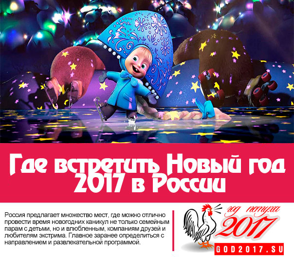 Будет новый год в россии 2017