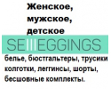 2СП Воронеж. Sellleggings