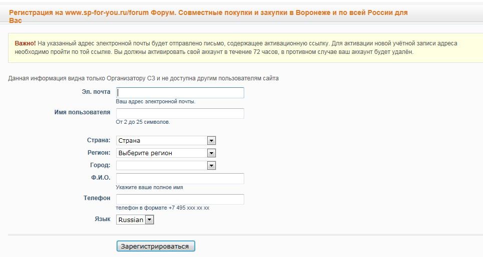 d49b86f74469 Помощь - СП! Совместные покупки и закупки в Воронеже и Черноземье ...