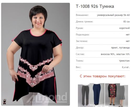 Алмонда Женская Одежда