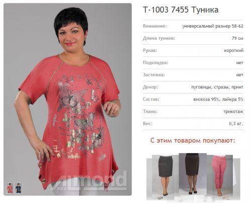 Каталог Одежды Интернет Магазин Для Полных