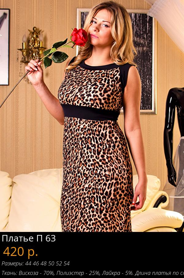 Платья леопардовой расцветки в полный
